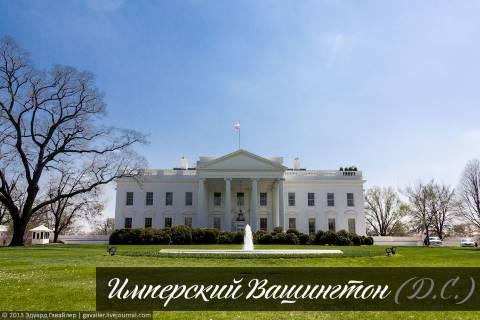 Имперский Вашингтон (D.C.)