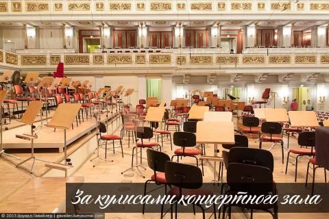 За кулисами концертного зала