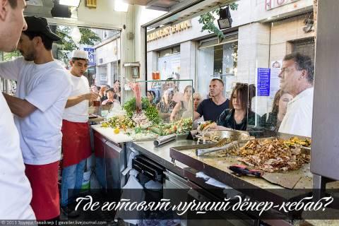 Где готовят лучший дёнер-кебаб?