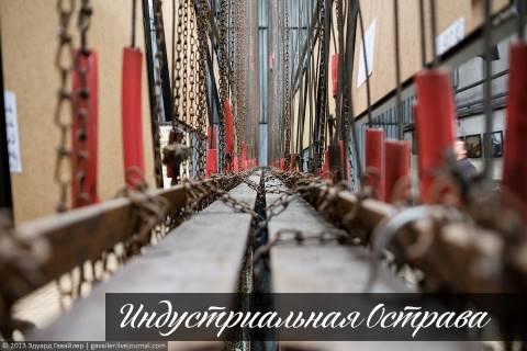 Чехия. Индустриальная Острава