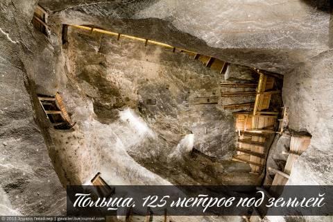 Польша. 125 метров под землей с бесплатным Wi-Fi