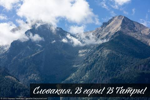 Словакия. В горы! В Татры!