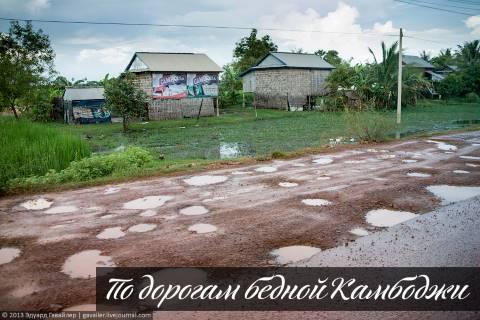 По дорогам бедной Камбоджи