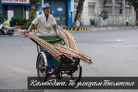 Камбоджа. По улицам Пномпеня