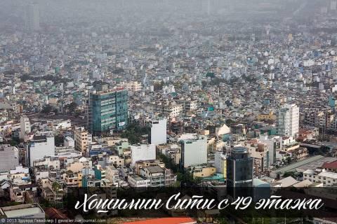 Хошимин Сити с 49 этажа
