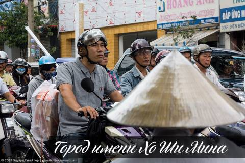 Город имени Хо Ши Мина
