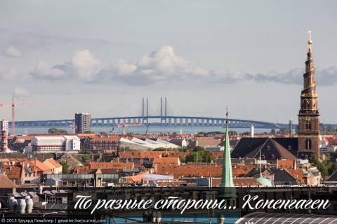 Классический Копенгаген