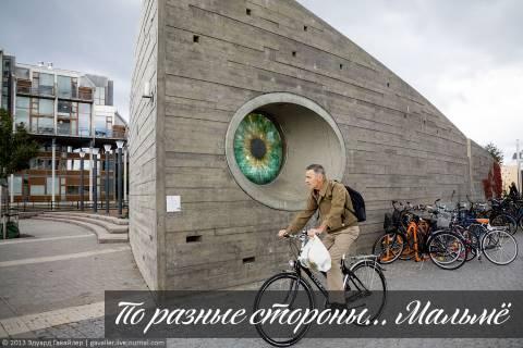 По разные стороны Эресунна. В Мальмё из Копенгагена