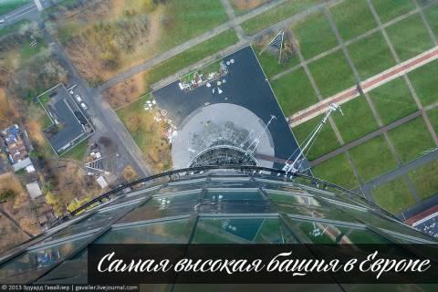 Главная телебашня России