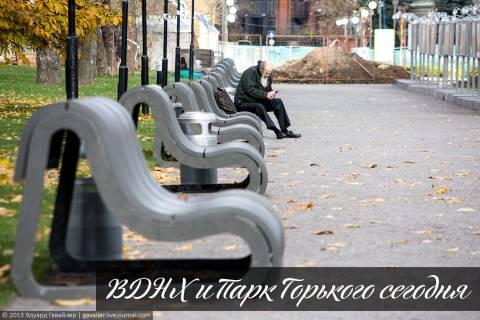 ВДНХ и Парк Горького сегодня