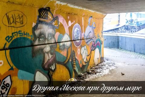 Другая Москва при другом мэре