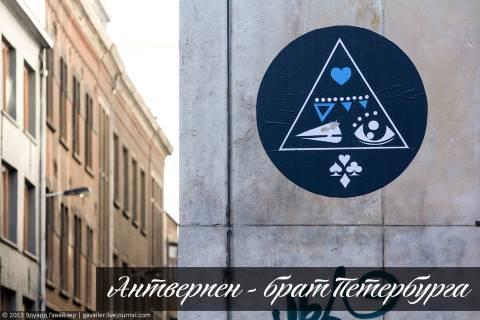 Антверпен — брат Петербурга