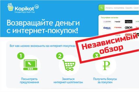 Как возвращать деньги с интернет-покупок?