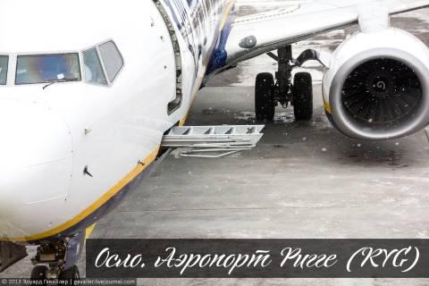 Аэропорт Ригге (RYG) под Осло