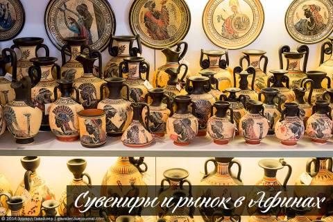 Сувениры и продуктовый рынок в Афинах