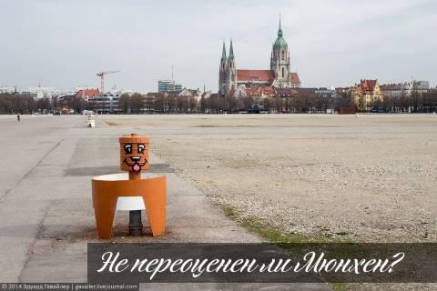 Не переоценен ли Мюнхен?