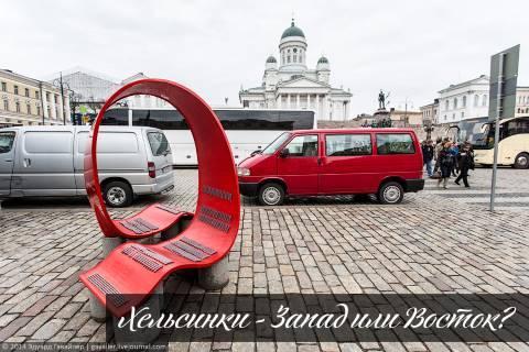 Хельсинки — Запад или Восток?