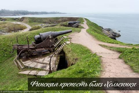 Финская крепость близ Хельсинки