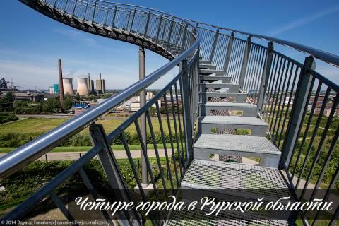 Четыре города в Рурской области