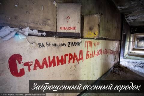 Заброшенный советский военный городок