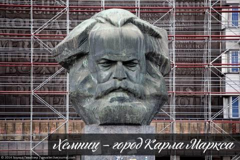 Хемниц — город Карла Маркса