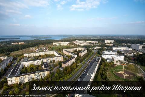 Замок и спальный район Шверина