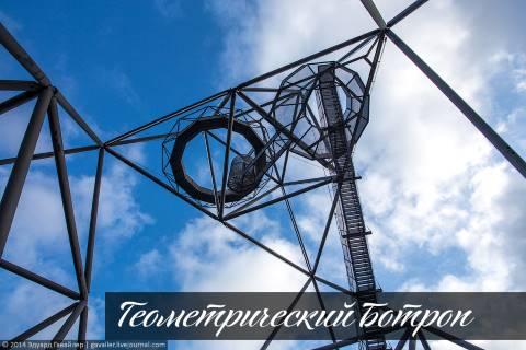 Тетраэдр и цилиндры в Ботропе