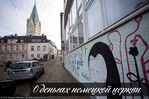 О деньгах немецкой церкви