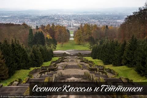 Осенние Кассель и Гёттинген