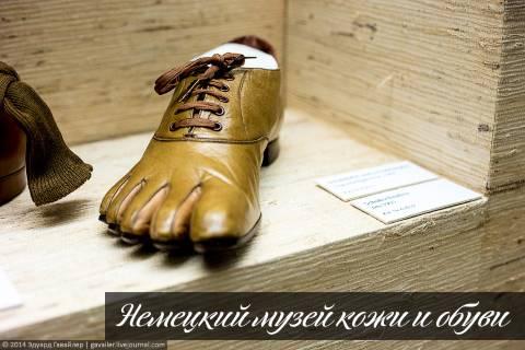 Немецкий музей кожи и обуви