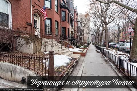 Украинцы и структура Чикаго