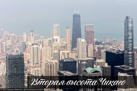 Центр Джона Хэнкока — вторая высота Чикаго