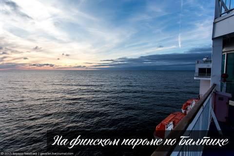 На финском пароме по Балтике — Finnlines