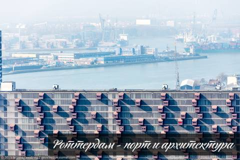 Роттердам — порт и архитектура