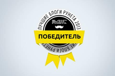 Победитель в премии «Блог Рунета 2013»