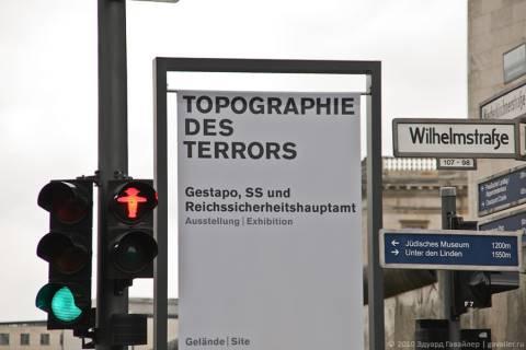 Топография террора в Берлине