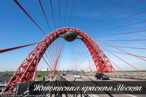 Живописная красная Москва