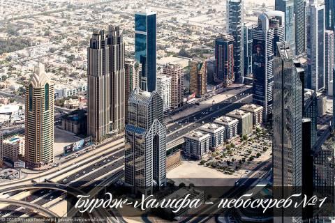 Бурдж-Халифа — небоскреб №1