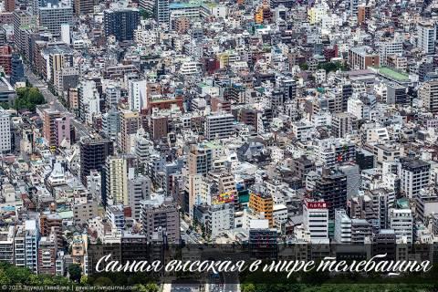 Самая высокая в мире телебашня и Токио