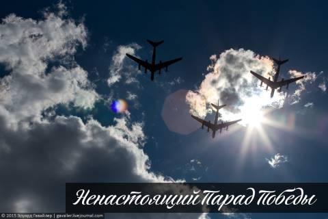 Ненастоящий Парад Победы в Москве