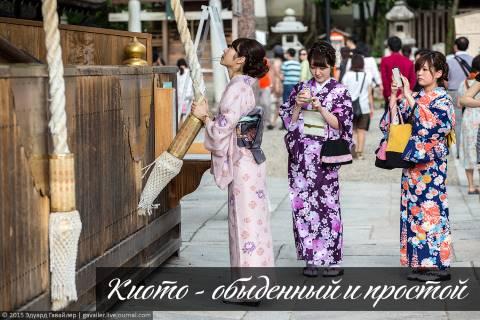 Киото — обыденный и простой