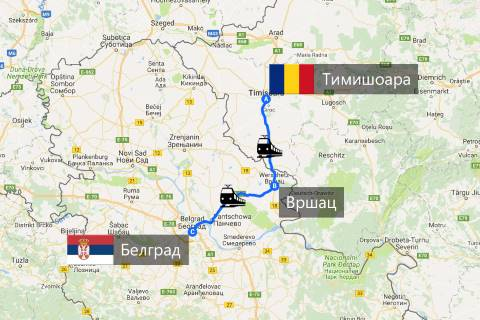 Из Германии в Румынию и Сербию на выходные