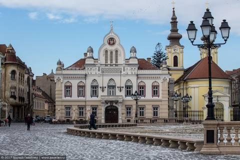 Тимишоара — будущая культурная столица Европы