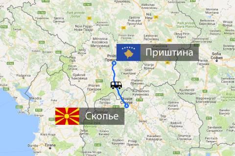 Как добраться из Скопье в Приштину