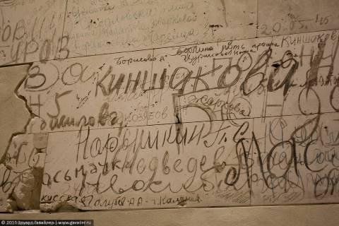 Автографы солдат на стенах Рейхстага