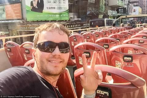 Один мой день в благоухающем Гонконге
