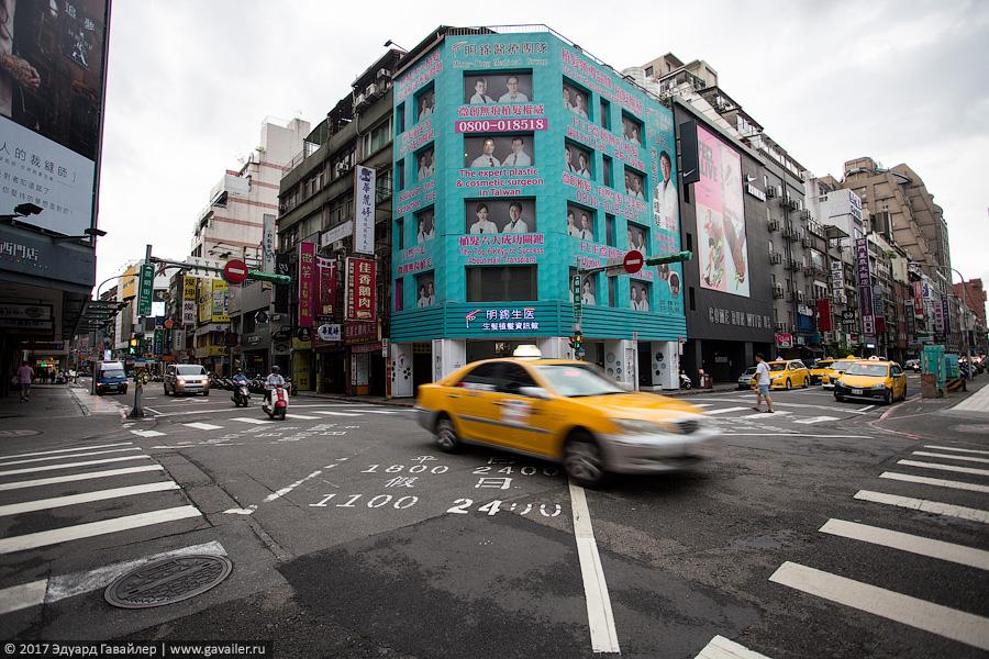 Прогулка по Тайбэю, Тайвань