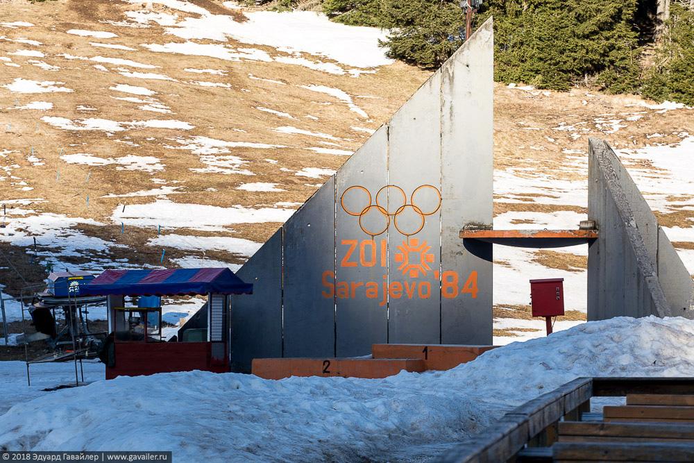 Заброшенный трамплин Олимпиады 1984 в Сараево босния и герцеговина