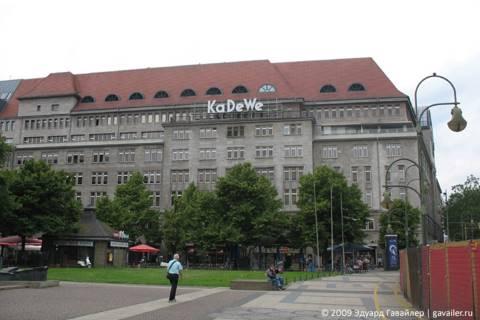 Торговый центр Ка-Де-Ве в Берлине
