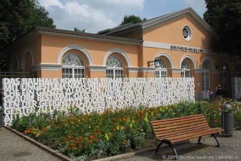 Веймар — город классиков